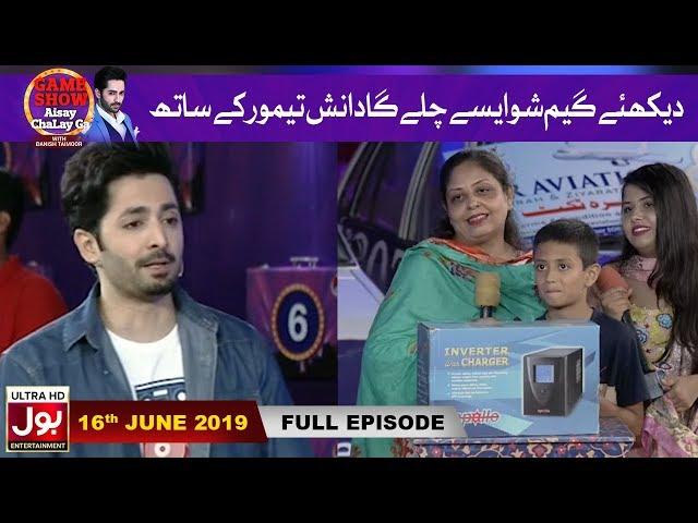 Game Show Aisay Chalay Ga | 16 June 2019 | Danish Taimoor Show