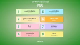 #100 | 1000 португальских слов. Португальский для новичка