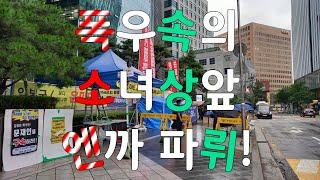 8.9 폭우속의 소녀상앞 엔까 파뤼!