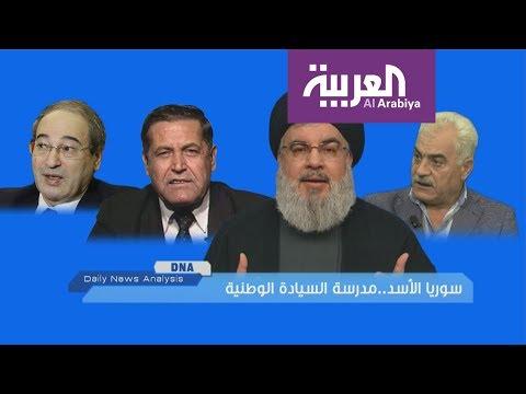 DNA | سوريا الأسد.. مدرسة السيادة الوطنية  - نشر قبل 57 دقيقة