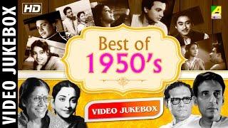 Best of 1950's | Bengali Movie Songs | Video Jukebox | Nonstop Bengali Hits (1950-1959)