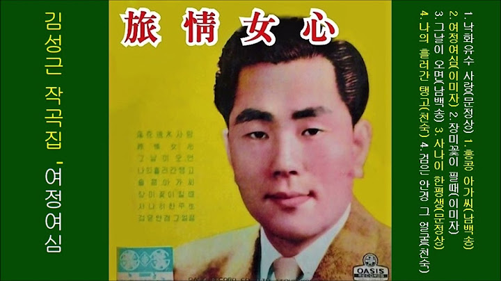 김성근 작곡집 여정여심 '63