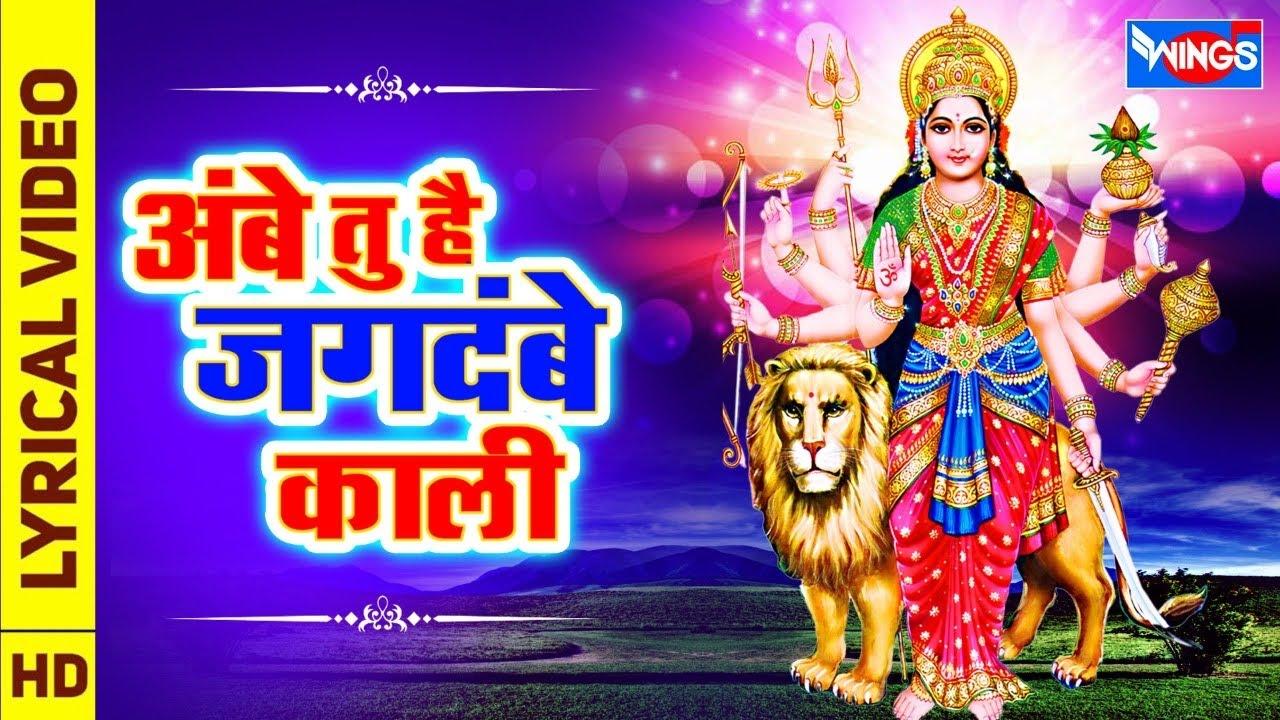 Aarti Ambe Tu Hai Jagdambe Kali With Lyrics : अम्बे तू है जगदम्बे काली : Ambe Maa Aarti : Mata Aarti
