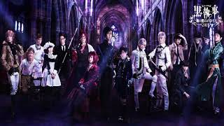 """The first song of """"Musical Black Butler: Lycoris that Blazes the Ea..."""