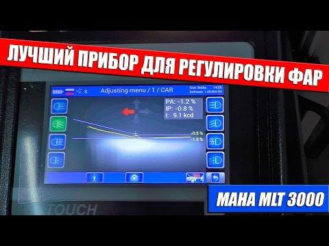 MAHA MLT 3000 Лучший прибор для регулировки фар!
