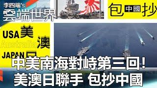 中美南海對峙第三回!美澳日聯手 包抄中國-李四端的雲端世界