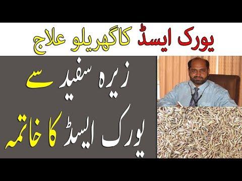 Uric Acid Treatment - Uric Acid ka ilaj by Hakeem Amin | Life Skills TV