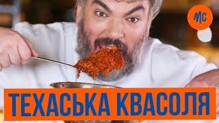ТЕХАССКАЯ ФАСОЛЬ | Ковбойский рецепт | Marco Cervetti