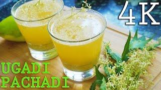 Ugadi Pachadi ఉగాది పచ్చడి Telugu NewYear Celebration Recipe | 4K