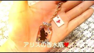 【100均DIY】UVレジン アリスの香水瓶 トランプチャームつき ディズニー☆Resin Alice Disney Perfume bottle thumbnail