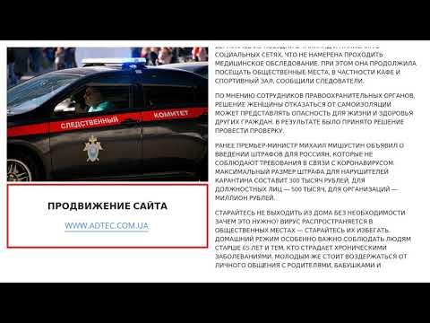 Россиянка отказалась проверяться накоронавирус изаинтересовала следователей - 29/03/2020 17:13