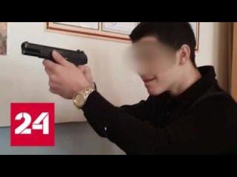 Росгвардия предлагает ужесточить контроль за оружием - Россия 24