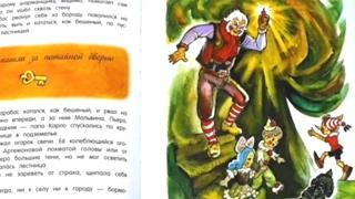 Золотой ключик, или Приключения Буратино, Алексей Толстой #1 аудиосказка онлайн с картинками слушать