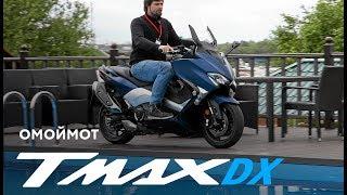 скутер Yamaha TMAX DX 2017  тест-драйв и обзор Омоймот