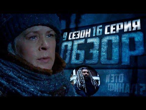ХОЛОДНЫЙ ФИНАЛ - Обзор 16 серии 9 сезона│Ходячие мертвецы