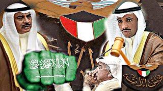 شاهد || كيف دافع شعب الكويت عن السعودية؟؟؟