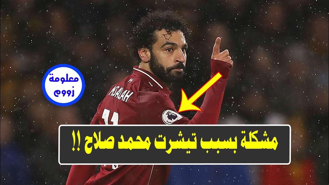 مشكلة بسبب تيشرت محمد صلاح في مباراة ليفربول وولفرهامبتون ...