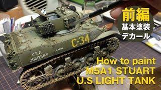 1/35 M5A1スチュアート軽戦車 STUART LIGHT TANK 製作 塗装、カラーモジュレーション、マーキング編 Drawing timelapse