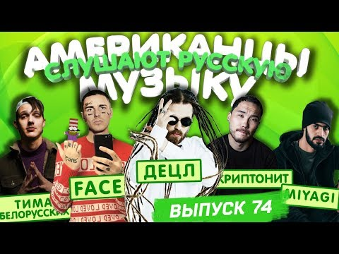 Американцы Слушают Русскую Музыку #74 FACE, Miyagi, Скриптонит, Децл, MORGENSHTERN, Нурминский, ОБЛА