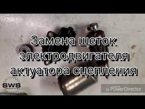 Ремонт электродвигателя актуатора сцепления