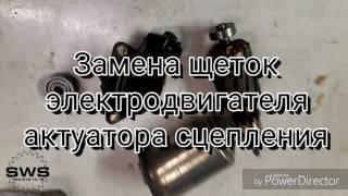 Ремонт электродвигателя актуатора сцепления(, 2017-02-07T00:51:04.000Z)