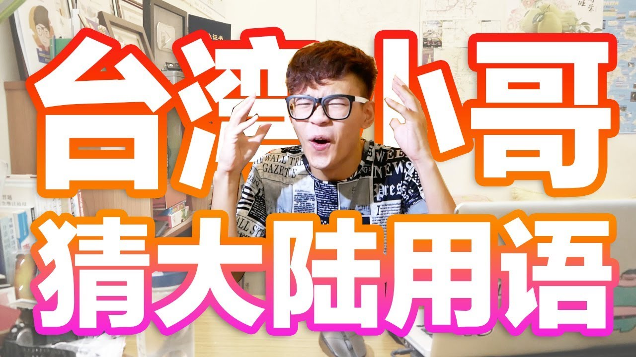 發現居然聽不懂中文?!臺灣小哥猜大陸用語 超強系列 - YouTube