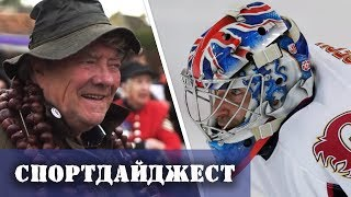 Спортдайджест: Петр Чех на коньках, болиды на батарейках и конкер