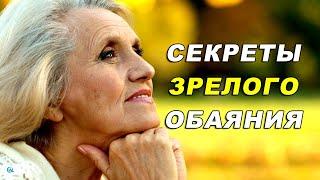 Секреты ЗРЕЛОГО ОБАЯНИЯ женщин за 60!