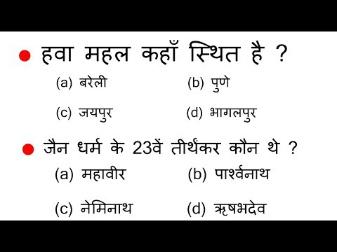 Top 25 Science & General awareness & Current Affairs questions for - RPF, SSC-GD, VDO, UPP & all