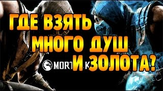 Обзор героев в игре мортал комбат x
