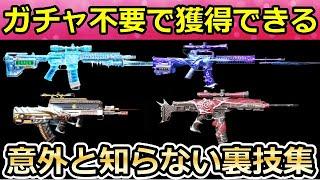 【荒野行動】ガチャ不要で「好きな金色の銃スキン」獲得する方法!ゲーム内で書かれてない裏技集!AR・ミッション効率化etc(バーチャルYouTuber)