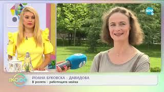 """Йоана Буковска-Давидова: За уроците, които получаваме от трудностите - """"На кафе"""" (15.06.2020)"""