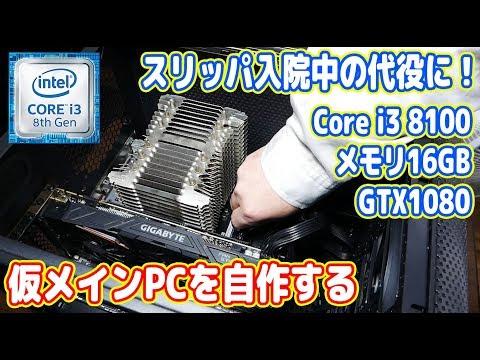 不用品でCore i3-8100搭載の仮メインPCを自作したよ