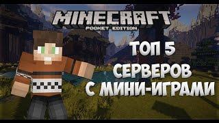 Топ 5 серверов Minecraft PE 1.0 - 1.0.2
