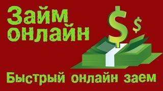 Быстрый онлайн заем  (займ онлайн)(, 2015-07-20T18:36:03.000Z)