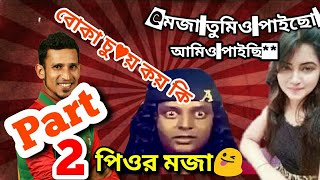 নাসির সুভা ফানি ভিডিও (part 2) |  Nasir and shuva call record | bangla funny dubbing | Alu kha BD