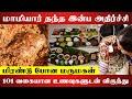 அடேங்கப்பா.. மருமகளுக்கு 101 வகையான உணவுடன் விருந்து.. மாமியார் அசத்தல்   Madurai   Daughter in Law