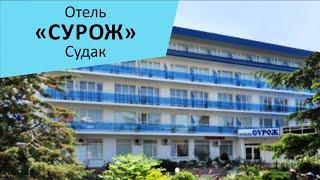 """Отель """"Сурож"""". Судак. Крым."""
