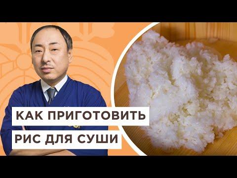 ????Топ правил о том, как варить рис для суши | Йоши Фудзивара