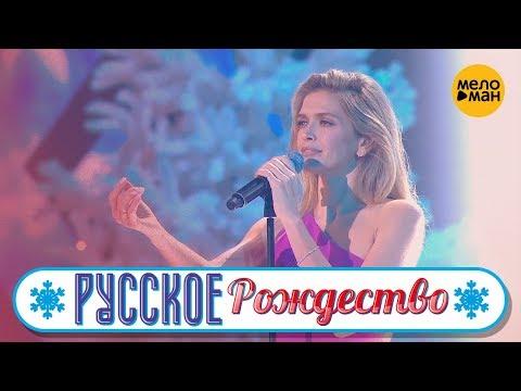 Вера Брежнева - Любите друг друга (Русское Рождество 2019)