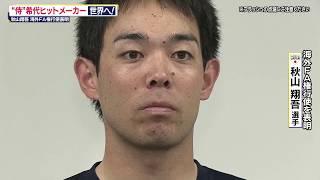 西武・秋山翔吾 海外FA権の行使を表明 メジャーリーグで戦いたい