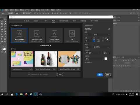 Photoshop網頁版型設計-1.1-新增工作區域文件-1