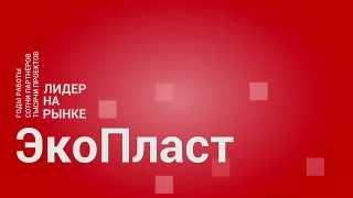 ЭкоПласт(Производство резиновой плитки., 2014-12-07T21:19:42.000Z)