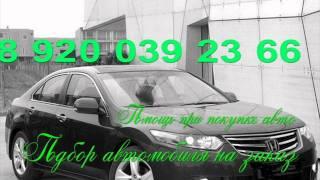 видео подбор автомобиля по параметрам