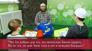 "Уроки Корана, сура ""аль Фатиха"" - 7аят"