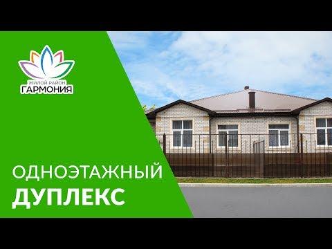 🏠Дом с двумя спальнями и кухней-столовой 🏠 Обзор интерьера 🏠 Купить дом в Ставрополе и Михайловске🏠