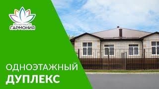 ????Дом с двумя спальнями и кухней-столовой ???? Обзор интерьера ???? Купить дом в Ставрополе и Михайловске????