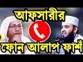 রফিকুল্লাহ আফসারীর ফোন আলাপ ফাশঁ করলেন  Mizanur Rahman Azhari