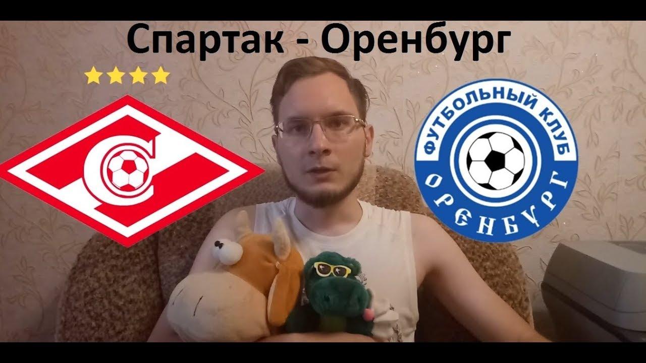 Прогноз на матч: Спартак – Оренбург – 28 июля 2018 года