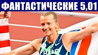 Анжелика Сидорова победила в финале Бриллиантовой лиги с лучшим результатом сезона в мире 5 01 см